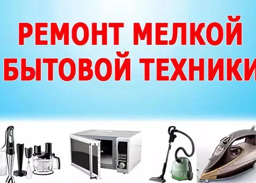 Ремонт электроплит, духовок, панелей, микроволновых печей. СВЧ.